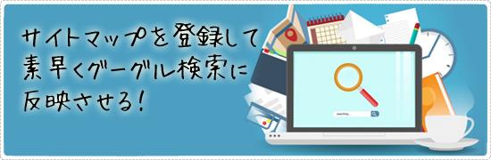ウェブマスターにサイトマップを追加する方法.jpg