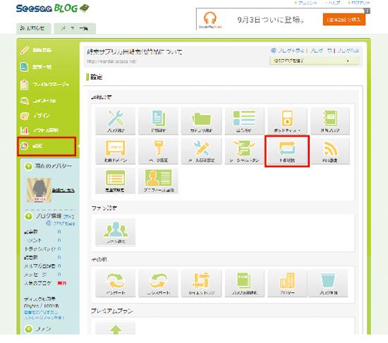 サイトマップをマスターツールに登録017.jpg