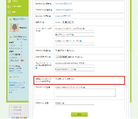 サイトマップをマスターツールに登録02.jpg