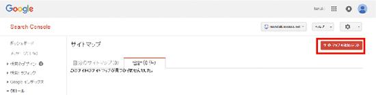 サイトマップをマスターツールに登録04.jpg