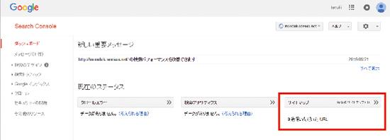 サイトマップをマスターツールに登録06.jpg